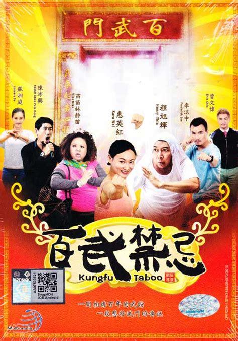 film mandarin kungfu 2015 kungfu taboo dvd singapore movie 2015 cast by kara wai