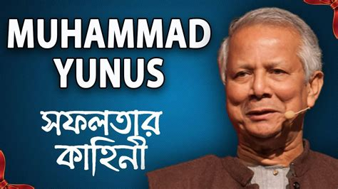 muhammad biography youtube muhammad yunus success story in bangla biography