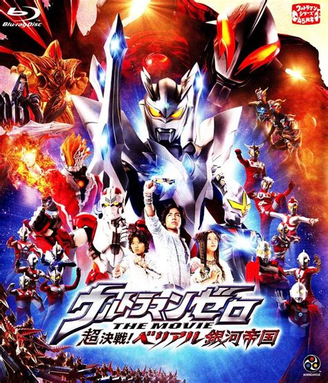 film ultraman zero vs belial tkcore fansubs ultraman