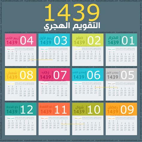 Calendar 2018 Gregorian And Hijri التقويم الهجري 1439 Hijri Calendar التقويم الهجري