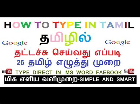 keyboard tutorial in tamil how to type in tamil தம ழ ல தட டச ச எள ய வள ம ற tamil