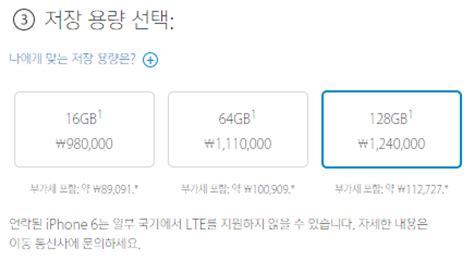 apple korea price apple korea s iphone 6 price is ridiculous wesley s tool box