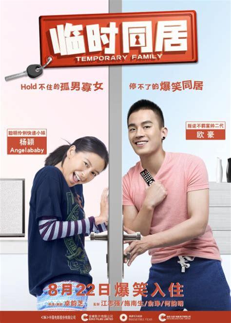 Watch Temporary Family 2014 Full Movie Photos From Temporary Family 2014 Movie Poster 10 Chinese Movie