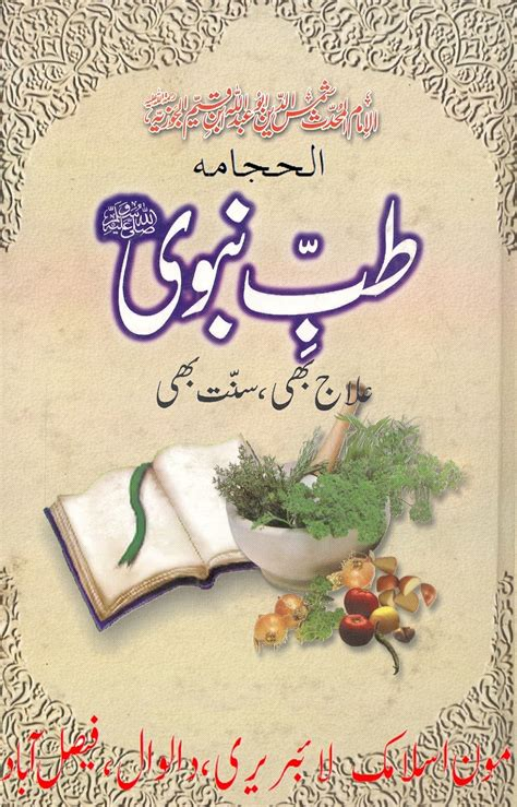 pdf book with pictures tib e nabvi book pdf free urdu books and