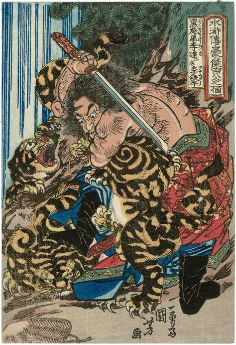 utagawa kuniyoshi li kui the black whirlwind also