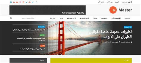 wordpress themes free arabic 10 excellent premium arabic wordpress themes