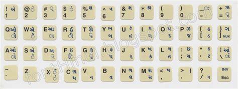 gujarati fonts keyboard layout free download keyboard layout beautiful hindi fonts