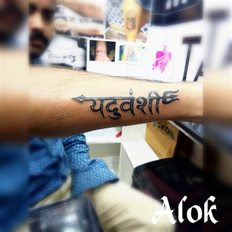 forearm tattoos for men words 40 amazing trishul designs golfian