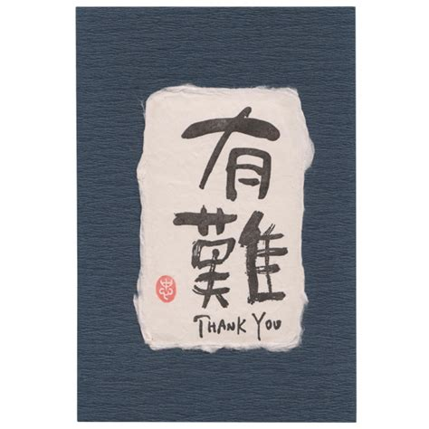 japanese thank you card template japan centre japanese thank you card japanese cards