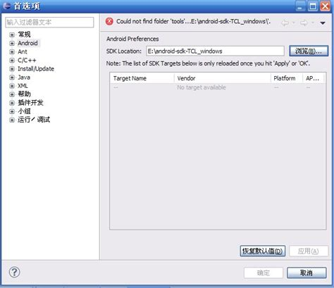 android sdk eclipse 求助android sdk eclipse首选项里配置好默认的sdk版本失败提示could not find folder tools inside sdk 百度知道