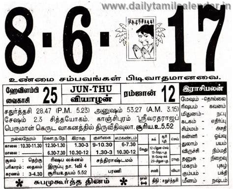 june monthly tamil calendar