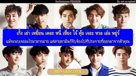 download mp3 exo lady luck karaoke thaisub exo lady luck 流星雨 chinese ver