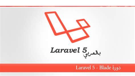 tutorial blade laravel 5 دورة laravel 5 blade وما ادراك ماهو blade youtube