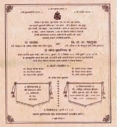 wedding and jewellery marathi lagna patrika format wording lagna kavita sle wedding