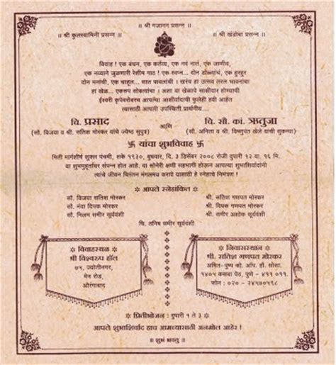wedding invitation cards format in marathi wedding and jewellery marathi lagna patrika format