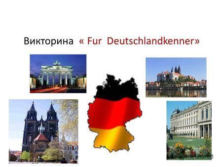 wann war die wiedervereinigung презентация на тему quot die ber 252 hmten deutschen menschen