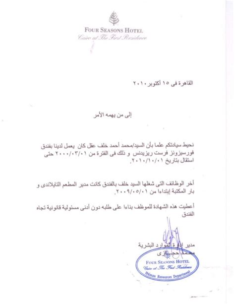 Letter Of Recommendation In Arabic appreciation letter in arabic 28 images appreciation
