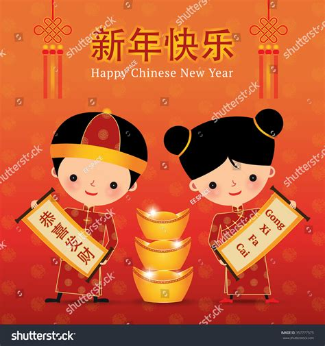 new year greeting gong xi new year gong xi stock vector 357777575