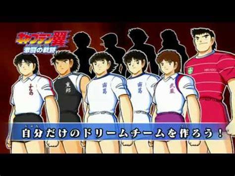 Tsubasa Ozora Iphone And All Hp captain tsubasa japan vs jermaine jackson