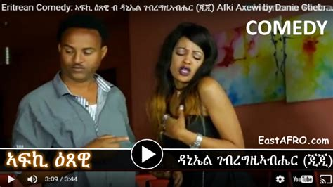 film ggs vidio video new eritrean comedy afki axewi ኣፍኪ ዕጸዊ danie