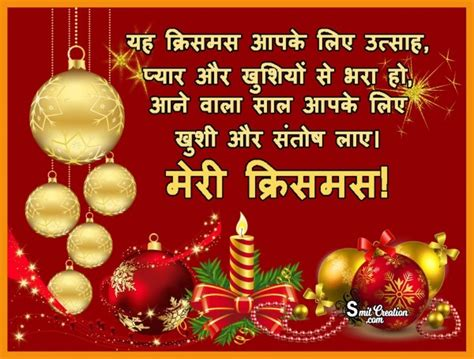 merry christmas hindi  smitcreationcom