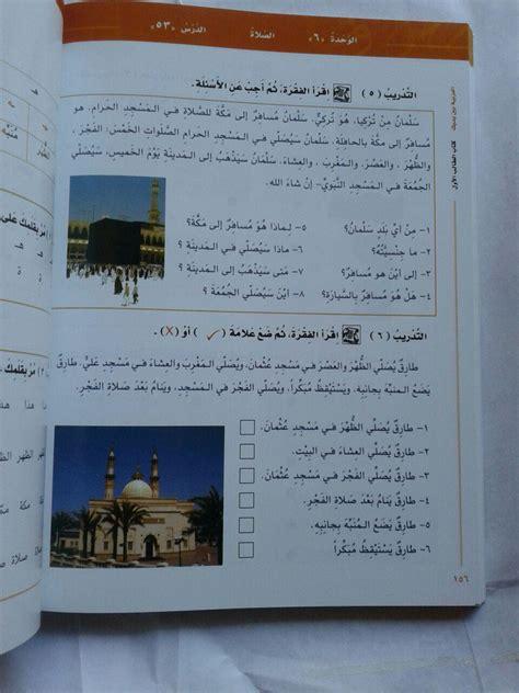 kitab al arabiyah baina yadaik set 8 jilid