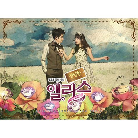 In Cheongdam Dong Vol 1 cheongdam dong original television soundtrack vol 2
