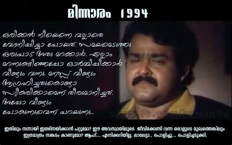 love failure malayalam images the gallery for gt malayalam love failure dialogues