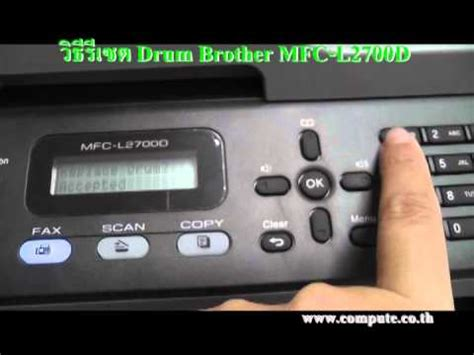 resetting brother printer to factory defaults reset drumว ธ ร เซ ตดร ม brother mfc l2700 โดย คอมพ วท