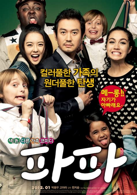 film dokumenter sm entertainment sm entertainment d 233 voile les trailers du film quot papa