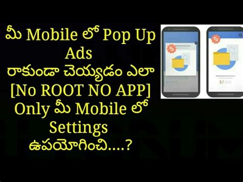 android pop up ads how to remove pop up ads from android mobile no app no root telugu