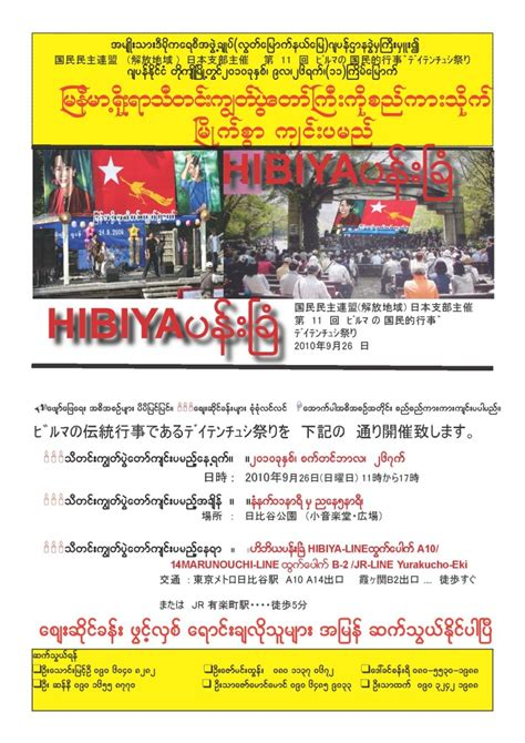 burmese community activities and events burmese community activities and events japan thadingyut
