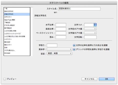 java pattern a za z0 9 indesignのスペルチェックを 使える ようにするための正規表現スタイル dtp transit