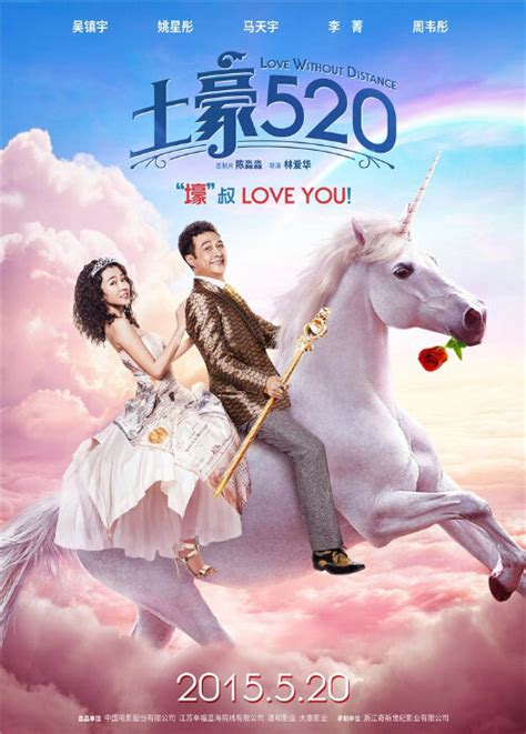 film china love love without distance 2015 china film cast