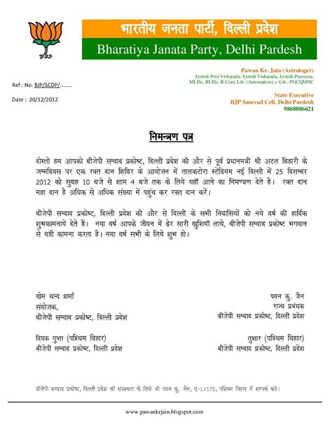 Invitation Letter Format For Blood Donation C Jyotish Pawan Kr Jain Shri Vardhman Jyotish Kendra Invitation Letter Blood Donation C