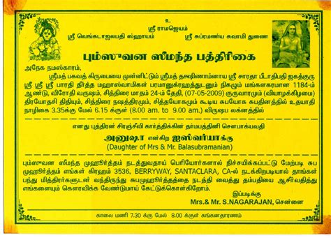 Seemantham Tamil invitation   anu karthik2004   Flickr