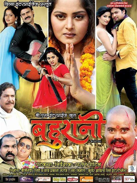 full hd video bhojpuri bahurani 2016 bhojpuri movie trailer top 10 bhojpuri