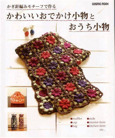 libro 100 flowers from the 17 mejores im 225 genes sobre revistas y libros de ganchillo crochet magazines books en