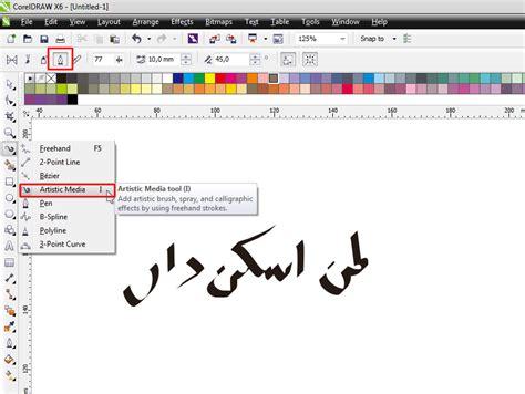 cara membuat kaligrafi abstrak cara membuat kaligrafi dengan corel draw doa ibu blog