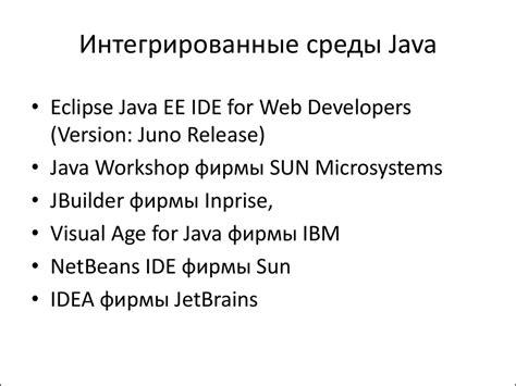 frequently asked q a in java java programming the books объектно ориентированное программирование на языке java
