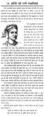 Essay On Subhadra Kumari Chauhan In by Essay On Rani Lakshmi Bai Best Custom Written Essays From 10 Per Page