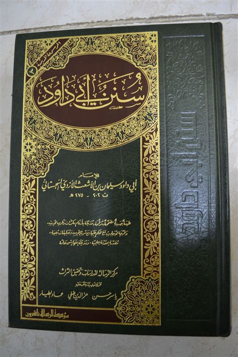 Sunan Abu Daud sunan abu dawud bahasa indonesia ensiklopedia
