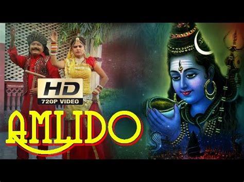 youtube mp3 bhajan download quot amlido amlido quot 2014 dj mix full video song rajasthani