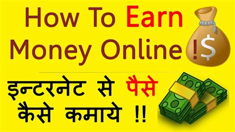 How To Make Money Online By Watching Videos - how to earn money online easy way hindi video youtube
