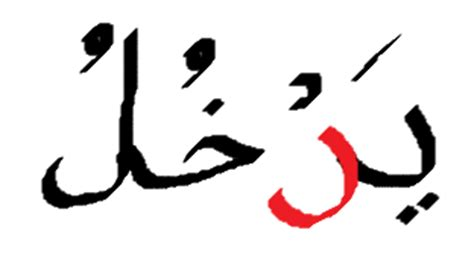 contoh surat qalqalah sugra dan kubra wisata dan info sumbar