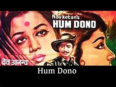 hum dono film download hum dono 1962 147 365 bollywood centenary download hd