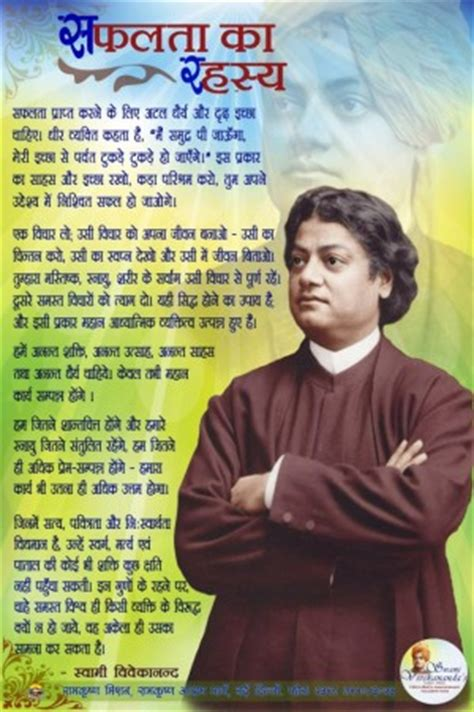 swami vivekananda biography in hindi ebook vivekananda quotes on success quotesgram