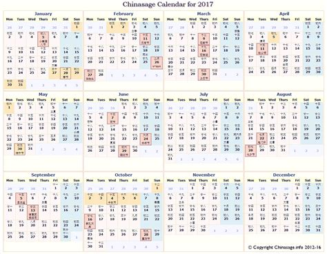 printable chinese calendar 2017 lunar calendar 2017 pictures to pin on pinterest pinsdaddy