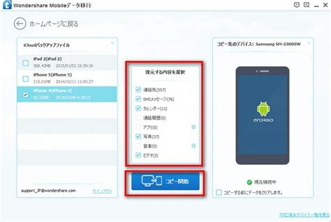 icloud android icloudのバックアップデータをandroidに復元 移行