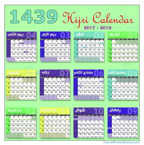 free 2018 muslim calendar to print up only kalendar islam 2018 1 2018 calendar printable for free india usa uk